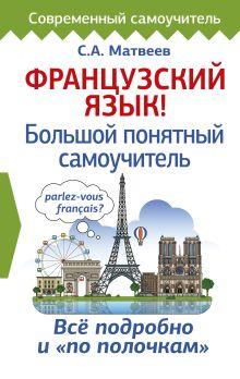 Французский язык! Большой понятный самоучитель