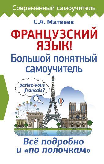 Французский язык! Большой понятный самоучитель Матвеев С.А.