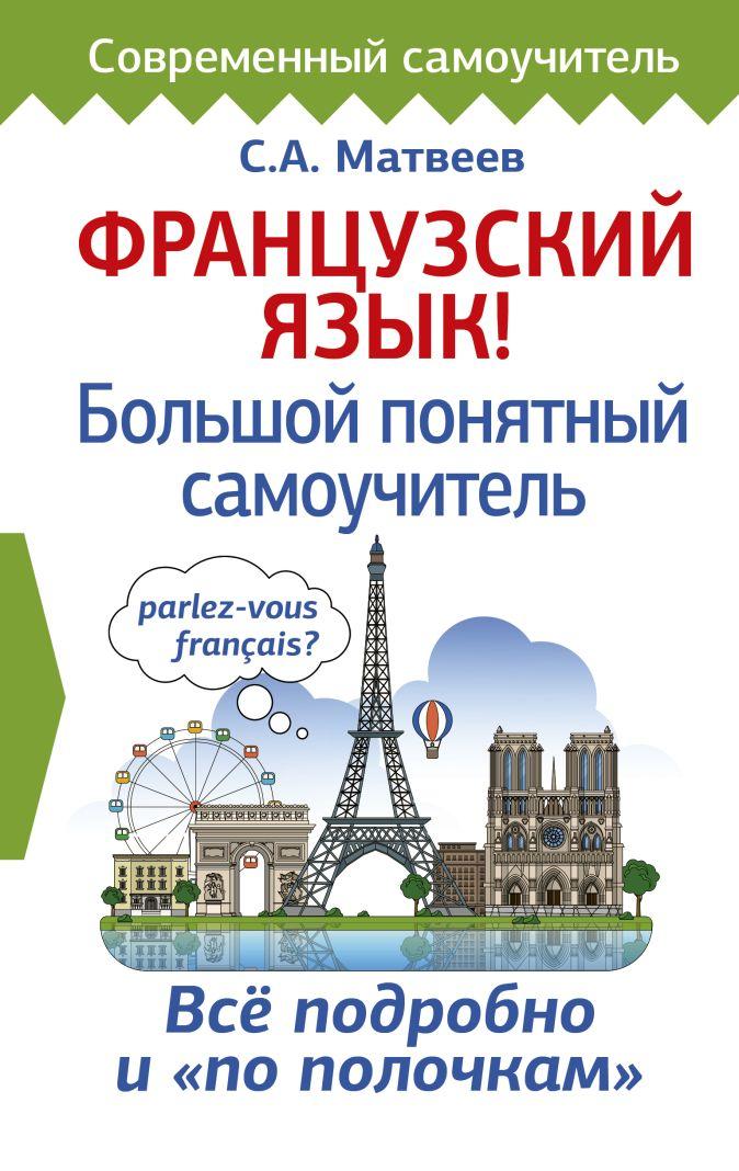 Матвеев С.А. - Французский язык! Большой понятный самоучитель обложка книги