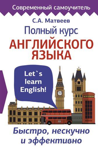 С. А. Матвеев - Полный курс английского языка обложка книги