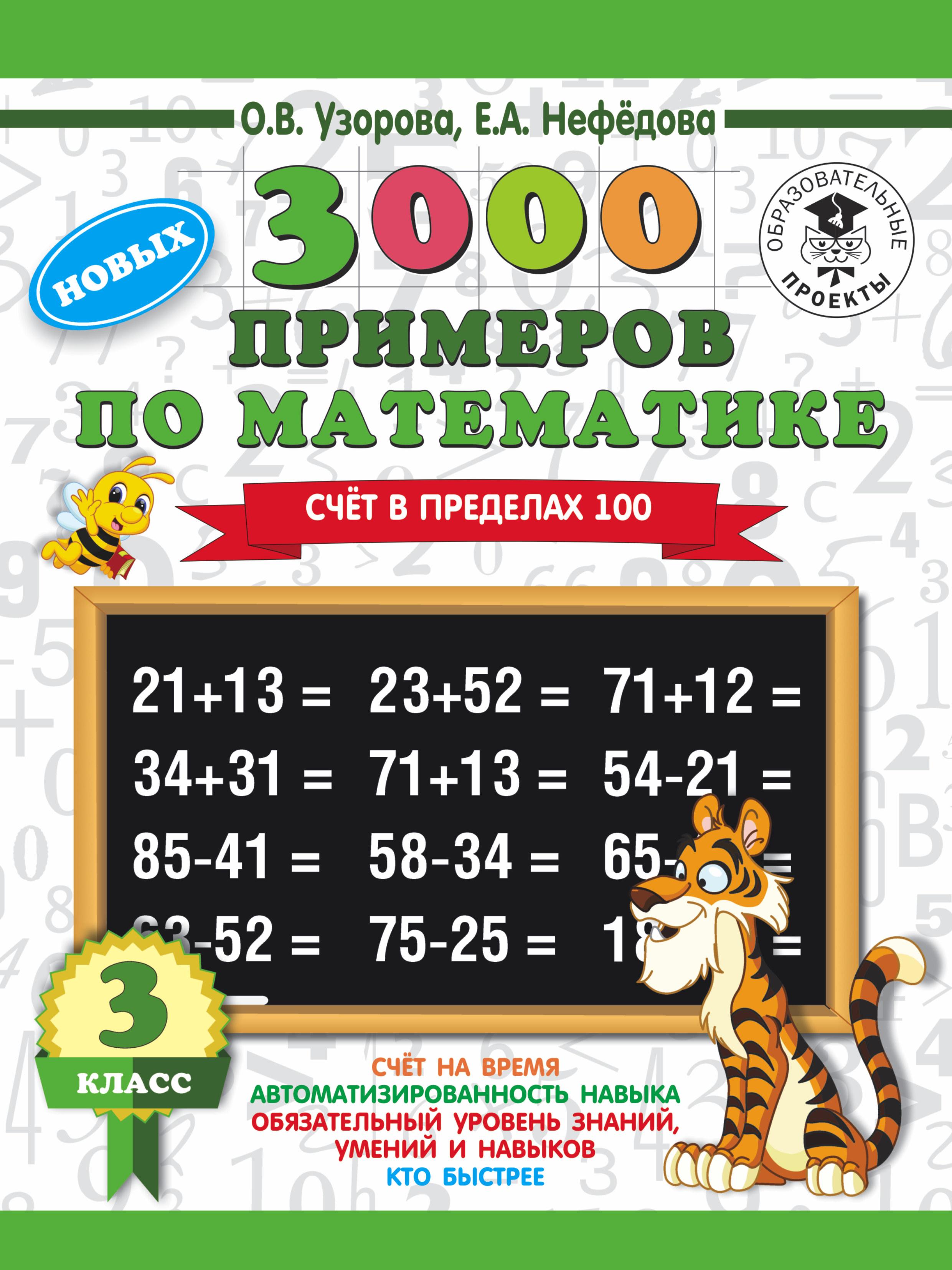 3000 новых примеров по математике. 3 класс. Счет в пределах 100 ( Узорова Ольга Васильевна, Нефедова Елена Алексеевна  )