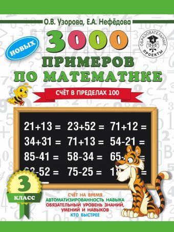 3000 новых примеров по математике. 3 класс. Счет в пределах 100 Узорова О.В., Нефёдова Е.А.
