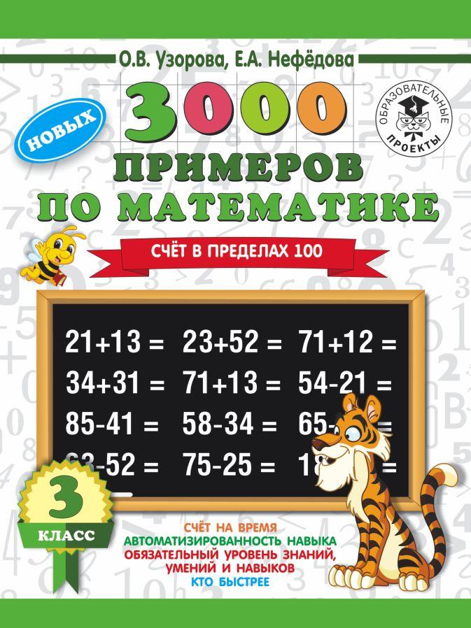 Узорова О.В., Нефёдова Е.А. - 3000 новых примеров по математике. 3 класс. Счет в пределах 100 обложка книги