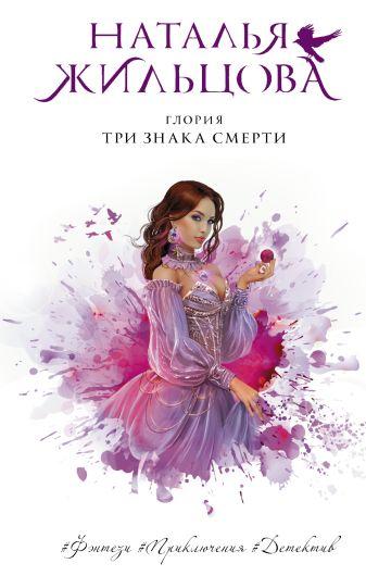 Наталья Жильцова - Глория. Три знака смерти обложка книги