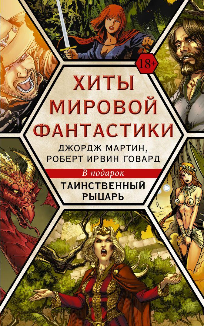 Мартин Д.,Говард Р., - Хиты мировой фантастики: Джордж Мартин, Роберт Ирвин Говард + ПОДАРОК обложка книги