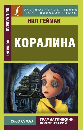 Нил Гейман - Коралина обложка книги