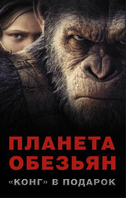 "Планета обезьян + ""КОНГ"" В ПОДАРОК - фото 1"