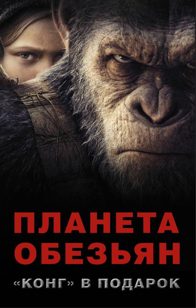 Абнетт Д., Андерсон К.,Кокс Г.,Киз Г.,Леббон Т. - Планета обезьян +