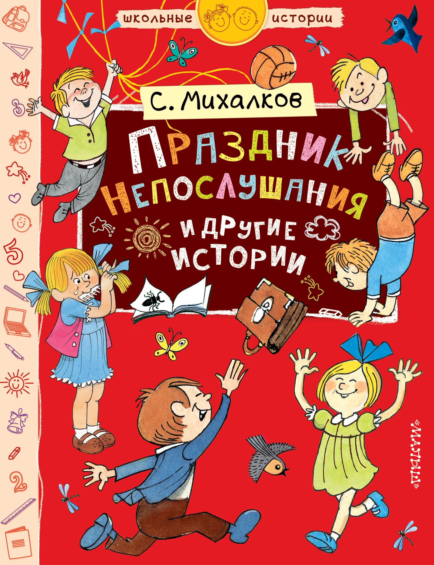 Михалков С. Праздник Непослушания и другие истории про мишку и другие истории
