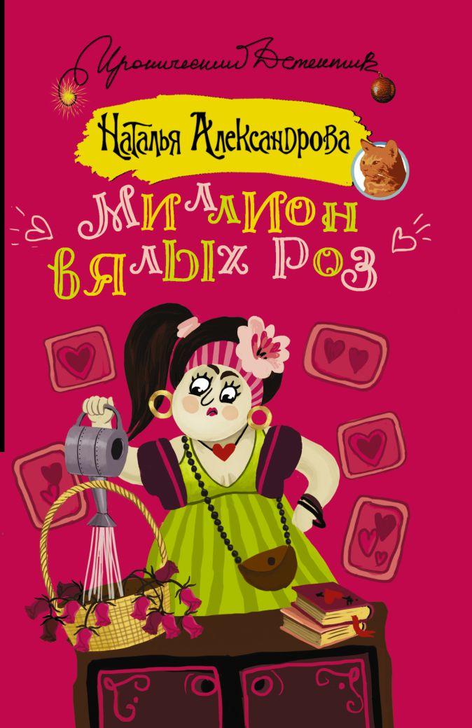 Наталья Александрова - Миллион вялых роз обложка книги