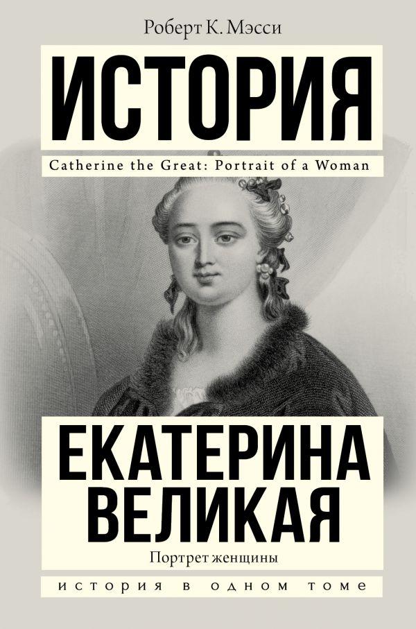Новая книга /cdn/v2/ASE000000000840326/COVER/cover3d1__w600.jpg на deti-best.ru