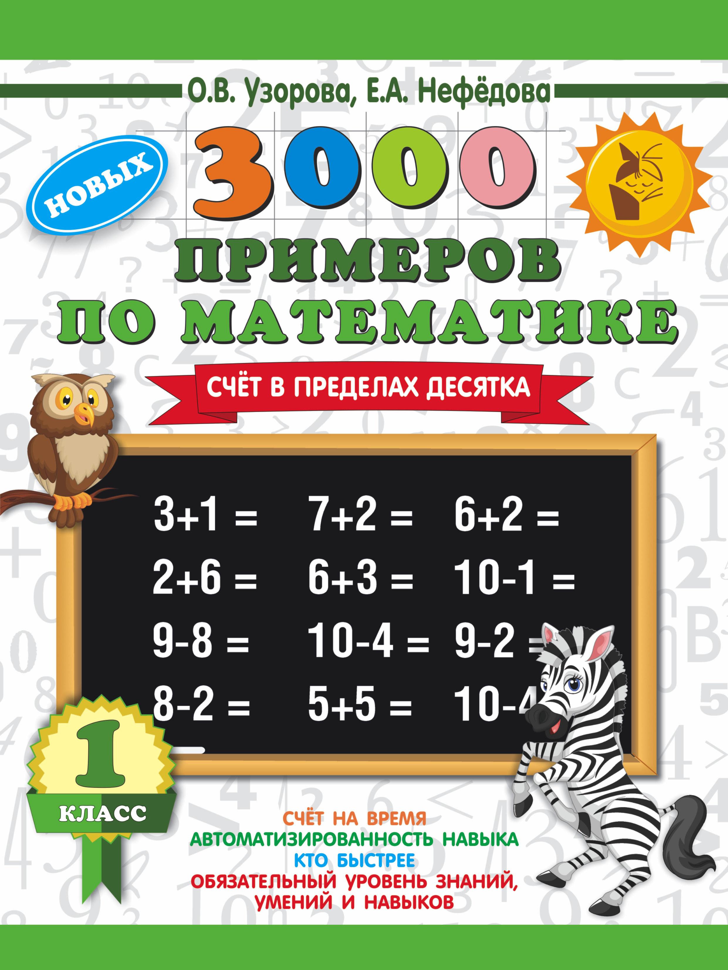 3000 новых примеров по математике. 1 класс. Счёт в пределах десятка. ( Узорова Ольга Васильевна, Нефедова Елена Алексеевна  )