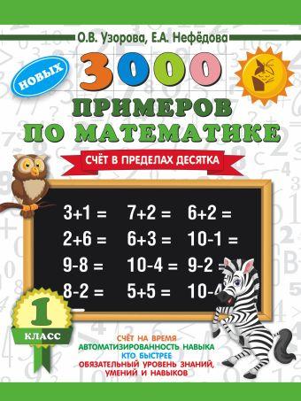 3000 новых примеров по математике. 1 класс. Счёт в пределах десятка. Узорова О.В., Нефёдова Е.А.