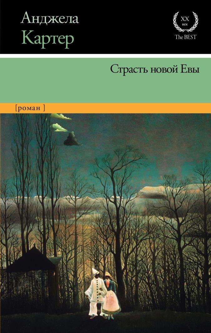 Анджела Картер - Страсть новой Евы обложка книги