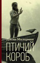 Джош Малерман - Птичий короб' обложка книги
