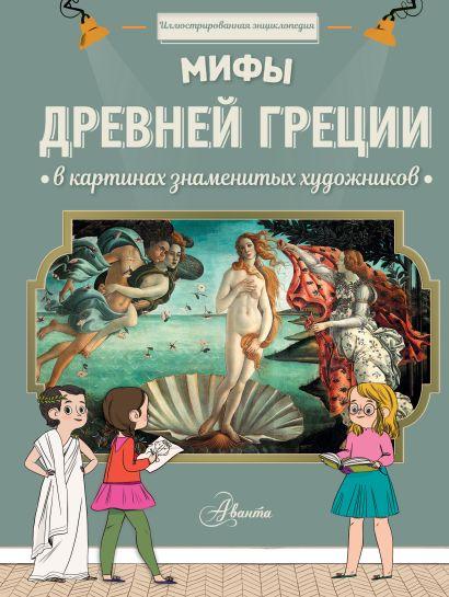 Мифы Древней Греции в картинах знаменитых художников - фото 1