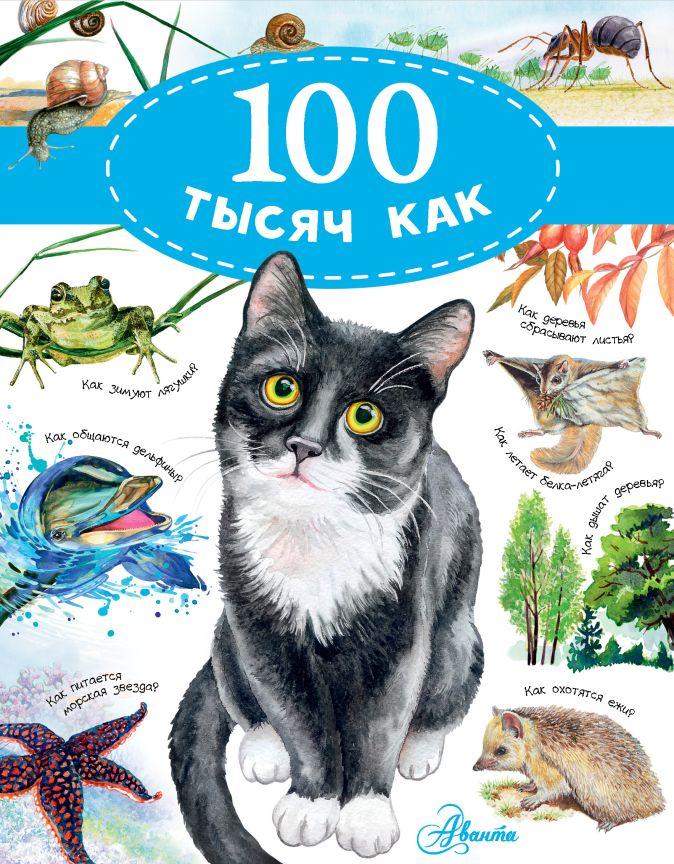 100 тысяч как П. Бобков