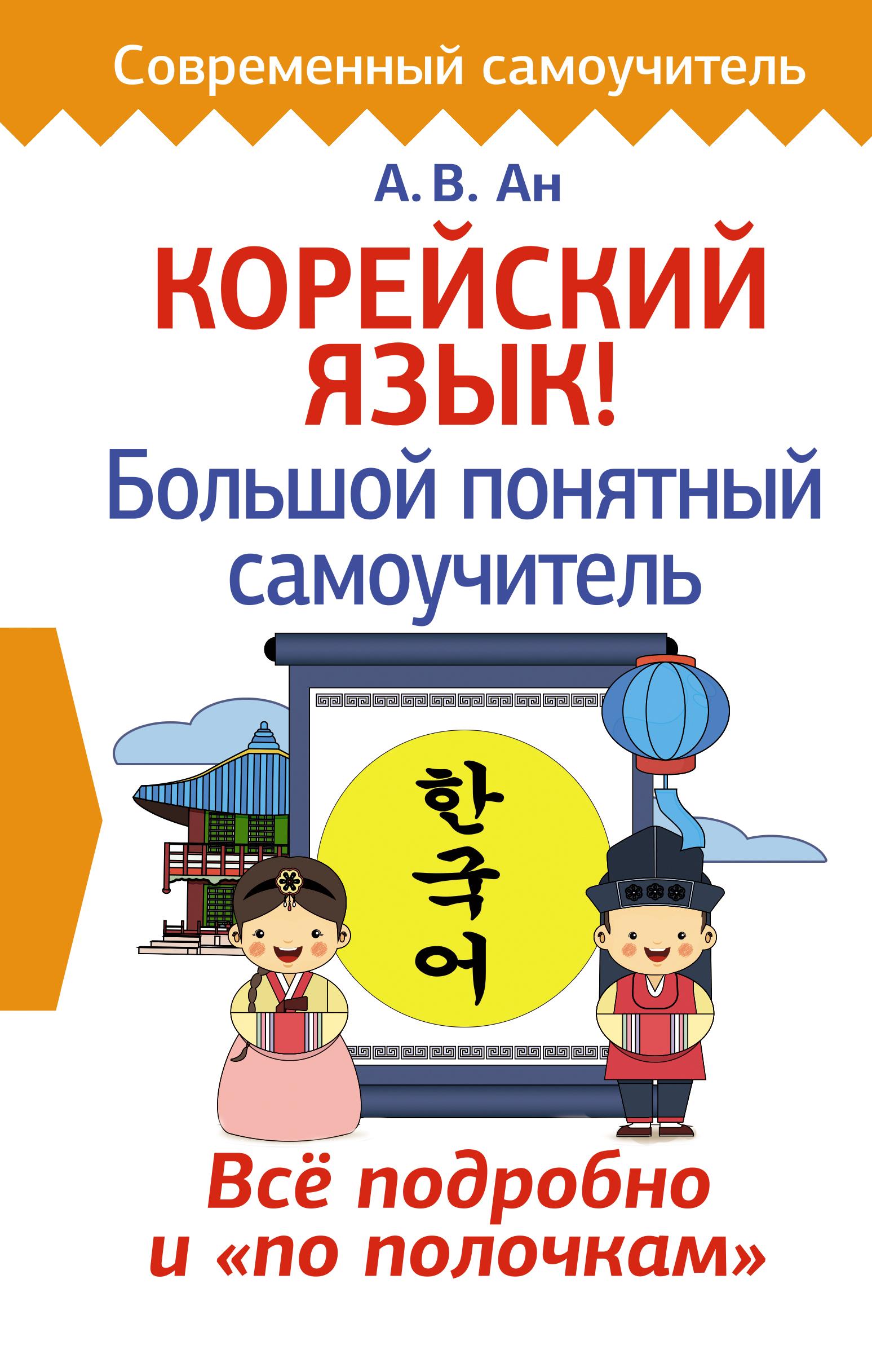 А. В. Ан Корейский язык! Большой понятный самоучитель корейский язык самоучитель
