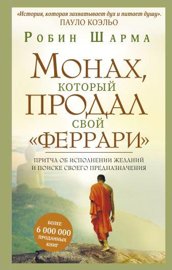 """Робин Шарма - Монах, который продал свой """"феррари"""". Притча об исполнении желаний и поиске своего предназначения обложка книги"""