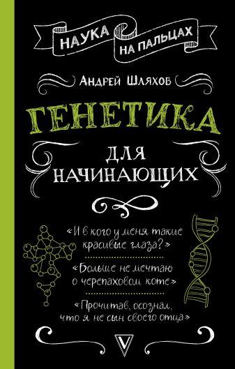 Шляхов А.Л. - Генетика для начинающих обложка книги