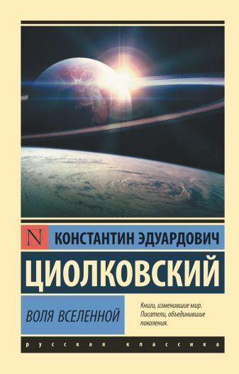 Циолковский Константин Эдуардович - Воля Вселенной обложка книги