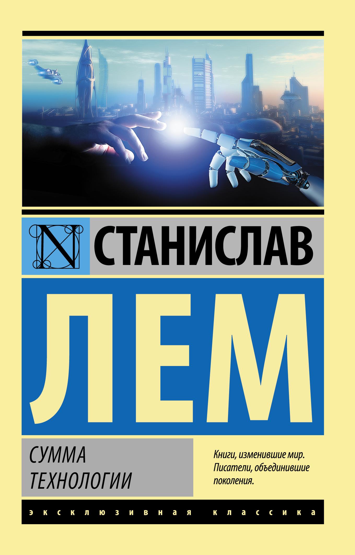 Станислав Лем Сумма технологии язневич в станислав лем