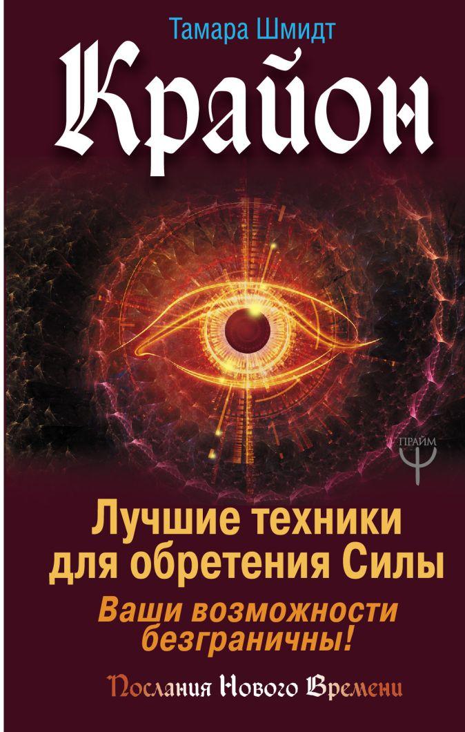 Тамара Шмидт - Крайон. Лучшие техники для обретения Силы. Ваши возможности безграничны! обложка книги