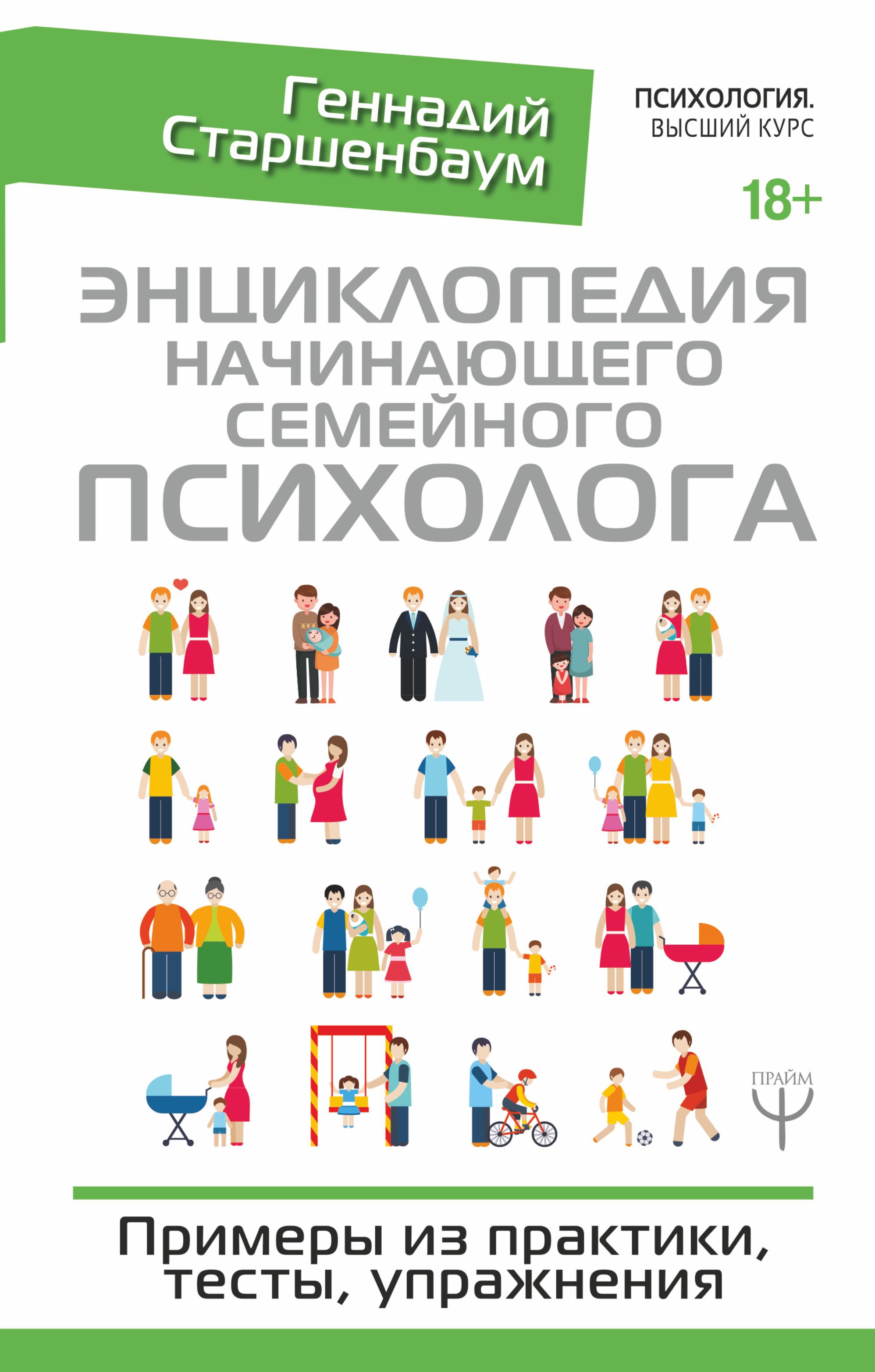 Геннадий Старшенбаум Энциклопедия начинающего семейного психолога. Примеры из практики, тесты, упражнения