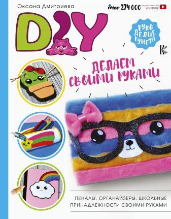 Оксана Дмитриева - DIY для школы и детского творчества обложка книги