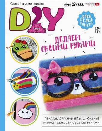 DIY для школы и детского творчества Оксана Дмитриева