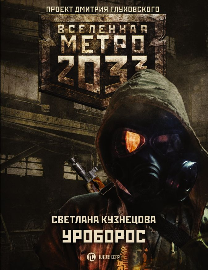 Светлана Кузнецова - Метро 2033: Уроборос обложка книги