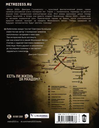 Метро 2033: Уроборос Светлана Кузнецова
