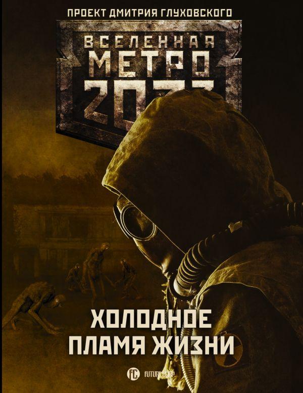 Калинкина Анна Владимировна Метро 2033: Холодное пламя жизни