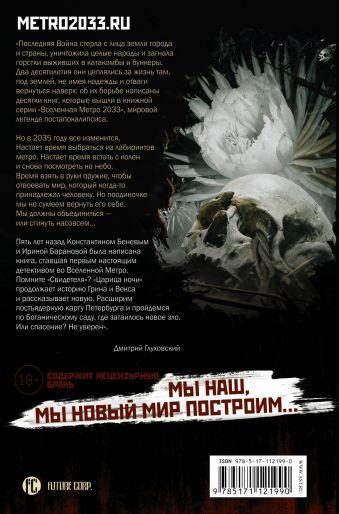 Метро 2035: Царица ночи Ирина Баранова, Константин Бенев