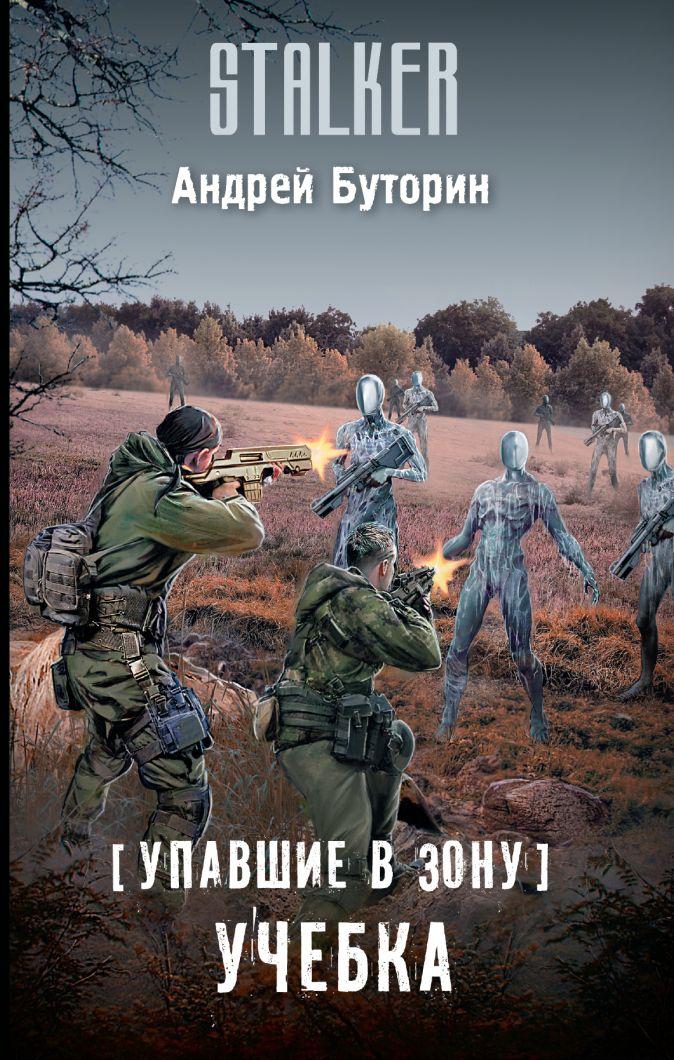 Андрей Буторин - Упавшие в Зону. Учебка обложка книги