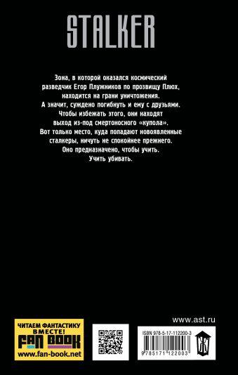Упавшие в Зону. Учебка Андрей Буторин