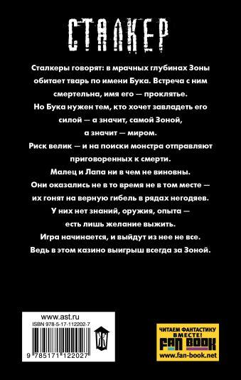 Месть Зоны. Рикошет Владислав Выставной