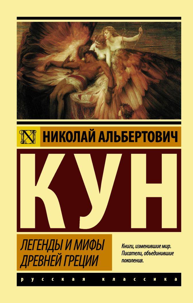 Николай Альбертович Кун - Легенды и мифы Древней Греции обложка книги