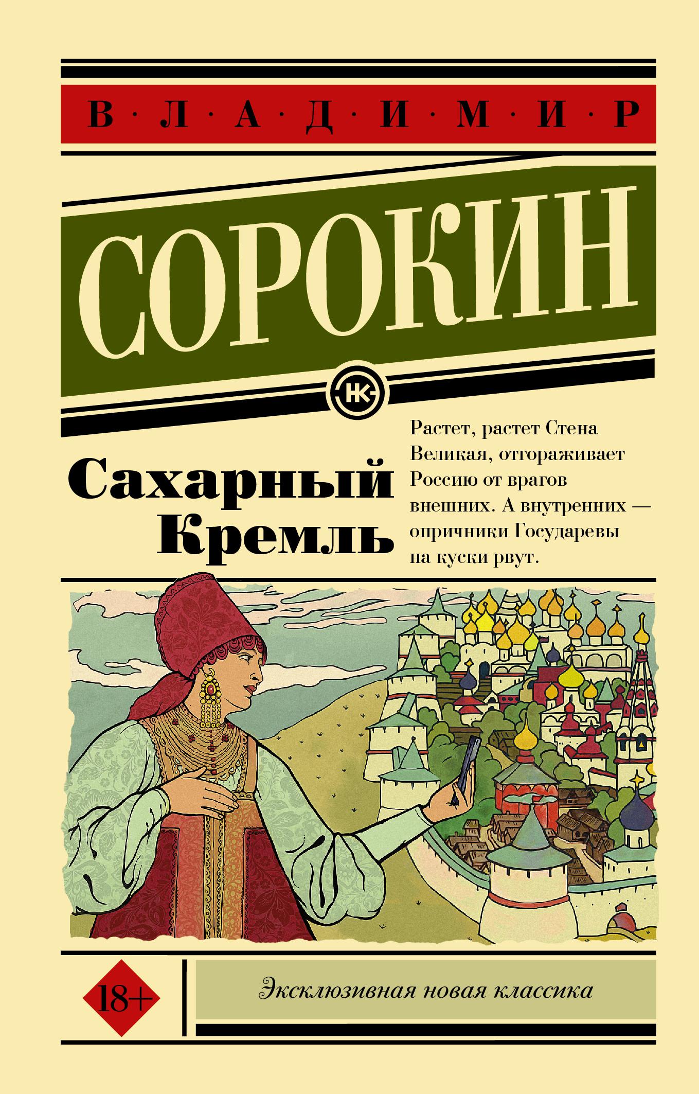 В Сорокин Сахарный Кремль выставной в кремль 2222 ярославское шоссе
