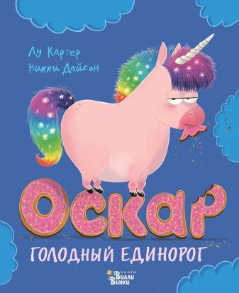 Лу Картер, Никки Дайсон - Оскар - голодный единорог обложка книги