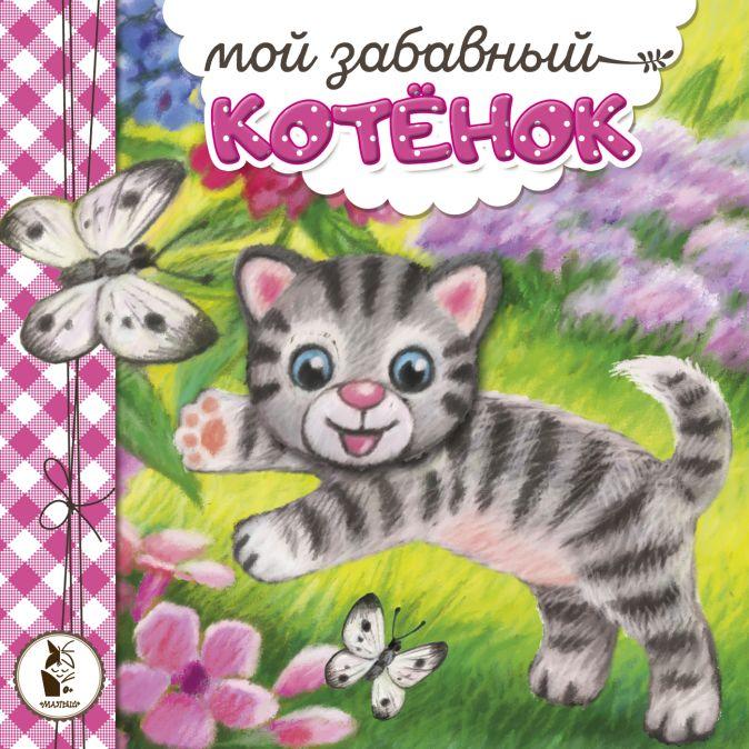 Карпова Н.В. - Мой забавный котёнок обложка книги