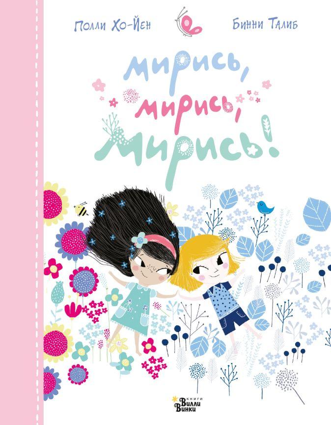 Полли Хо-Йен, Бинни Талиб - Мирись, мирись, мирись... обложка книги