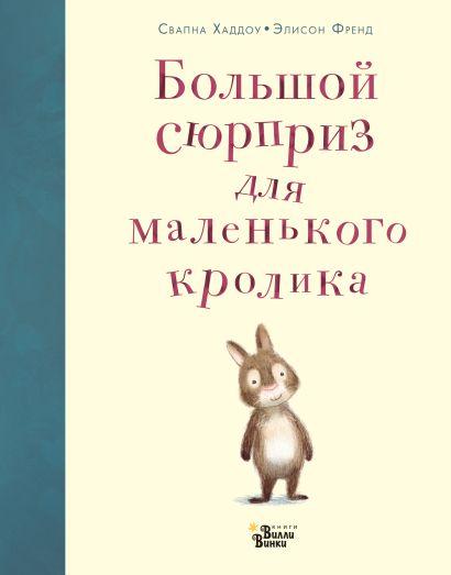 Большой сюрприз для маленького кролика - фото 1