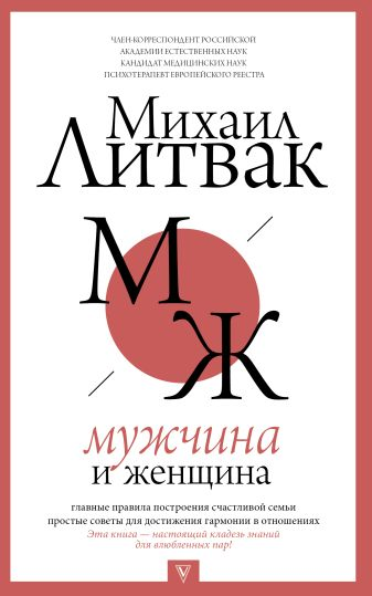 Литвак М.Е. - Мужчина и женщина обложка книги