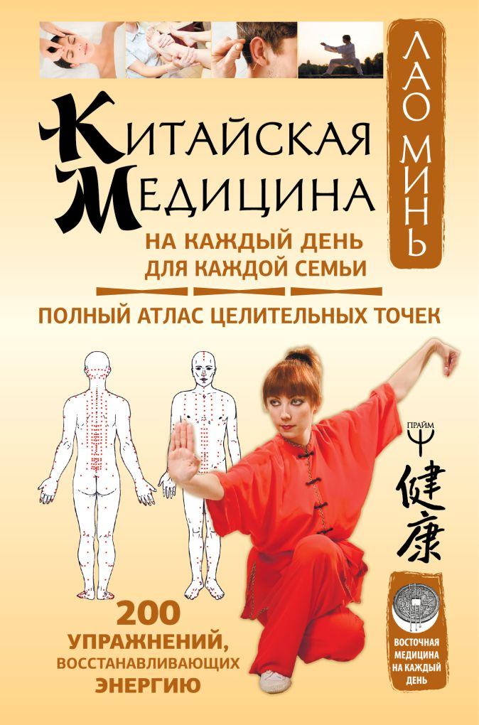 Лао Минь - Китайская медицина на каждый день для каждой семьи. Полный атлас целительных точек. 200 упражнений, восстанавливающих энергию обложка книги