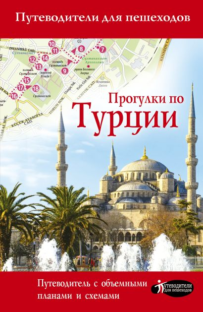Прогулки по Турции - фото 1