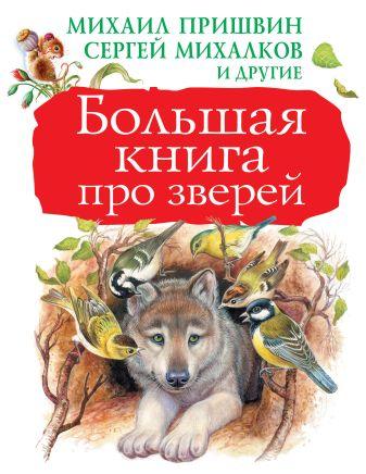 В. Бианки , К. Паустовский , Н. Сладков и др. - Большая книга про зверей обложка книги