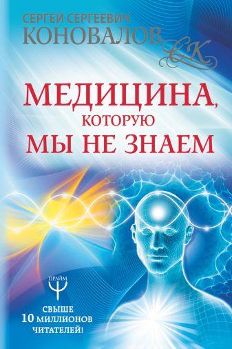 Сергей Сергеевич Коновалов - Медицина, которую мы не знаем обложка книги