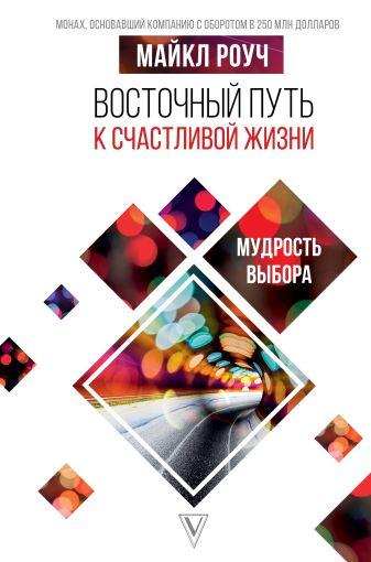 Роуч М. - Восточный путь к счастливой жизни. Мудрость выбора обложка книги