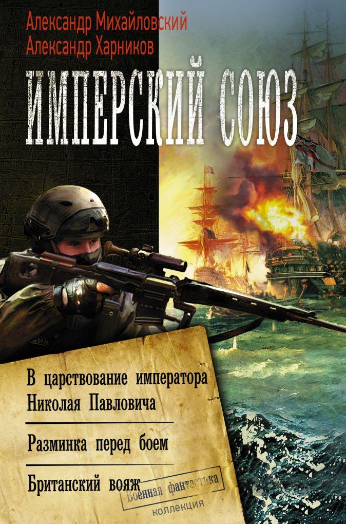 Александр Михайловский, Александр Харников - Имперский союз обложка книги